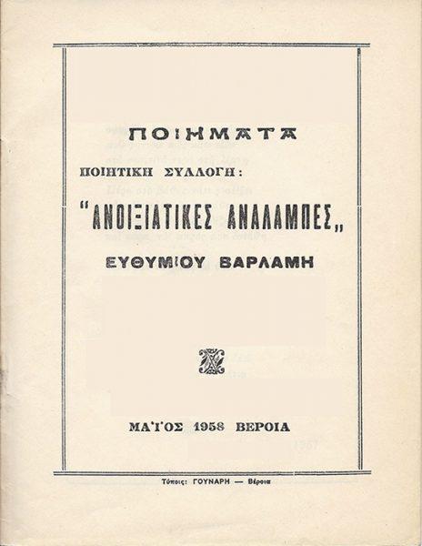 Η-ΠΡΩΤΗ-ΠΟΙΗΤΙΚΗ-ΣΥΛΛΟΓΗ copy